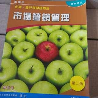 企業會計與理財概論, 市場營銷管理