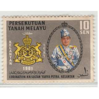 MALAYA 1961 Coronation of the Sultan of Kelantan 10c Mint (NG) SG #95 (0226)