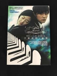 Jay Chou Secret Movie DVD 不能说的秘密