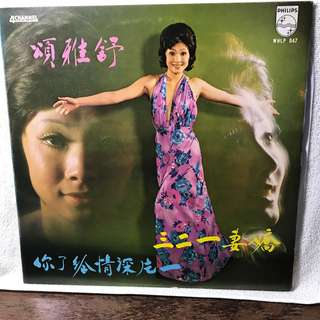 """12"""" Chinese LP Record - Please refer to the record covers."""