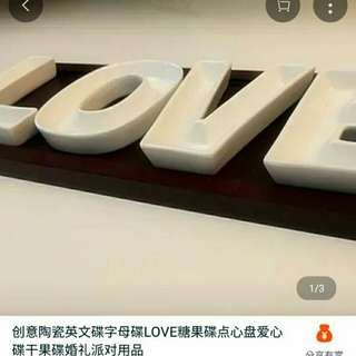 婚宴用LOVE糖果盤