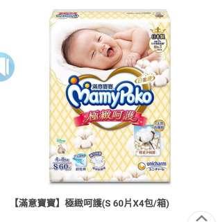 滿意寶寶極致呵護S號尿布