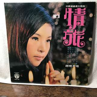 "Chinese 12"" LP Record - Pl refer to the record covers."