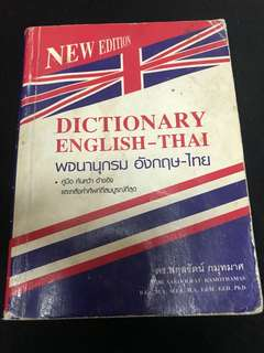 Dictionary English - Thai
