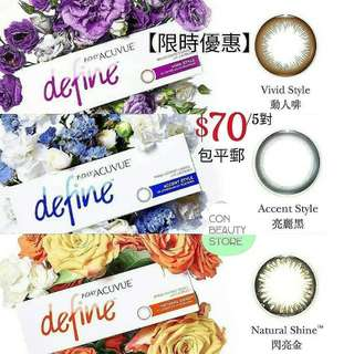 1 DAY ACUVUE DEFINE Contact Lens 【限時優惠】 $70/5對  #售完即止