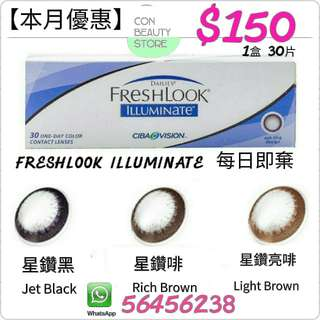 Freshlook Illuminate 1 Day 星鑽 Color Con $150@1盒
