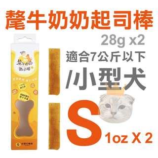 ❤️氂牛奶奶來囉❤️S M L 起司棒 大/中/小型犬適用 狗狗零食 寵物零食 啃咬零食 寵物營養食品