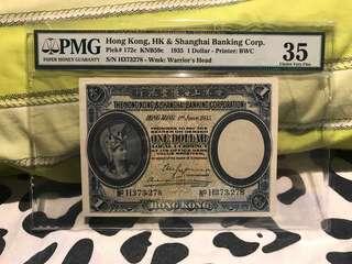 滙豐1935年兵頭1圓有評分
