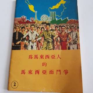 Old Singapore Chinese Book