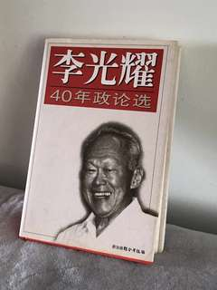 Lee Kuan Yew 40 years Memoir Book - Chinese