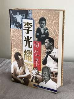 1923 -1965 Lee Kuan Yew Memoirs Book - Chinese