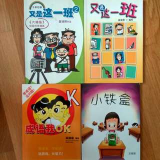 4for$10 primary school chinese supplementary reading storybooks & idioms 成语 v good condition! ($3.90 each) improve vocabulary & composition