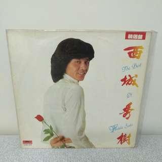 1981西城秀樹精選 盤LP 黑膠唱片