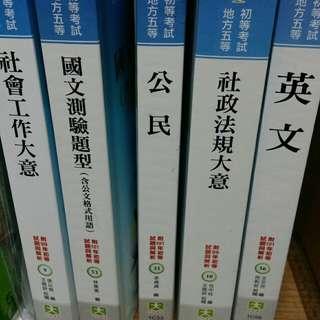 五等考試用書