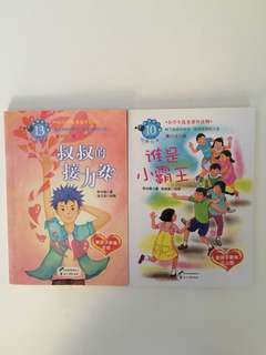 Set of 2 Chinese Story Books