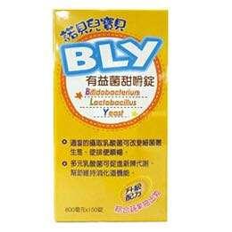 丁丁連鎖藥妝 BLY有益菌甜嚼錠 150T 丁丁藥局購入 全新未拆封