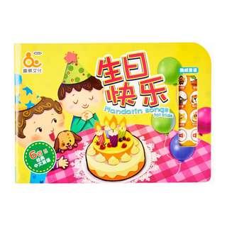 *SALE* Quway mandarin educational audio book with happy birthday
