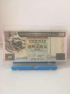 香港 1996年 匯豐銀行20元紙幣