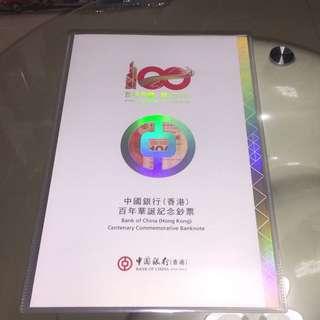 全新 中國銀行 中銀香港 100 一百週年紀念三連張 尾數 1292 流水4
