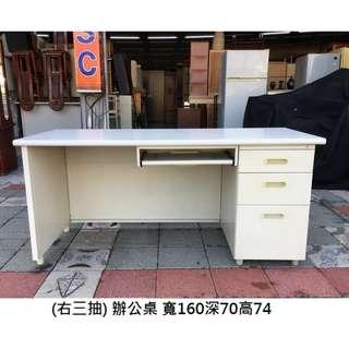 永鑽二手家具 辦公桌 160cm  電腦桌 辦公桌