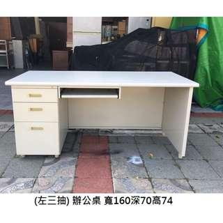 永鑽二手家具 辦公桌 160cm  書桌 電腦桌