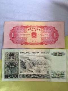 第二版人民币红一元和稀有8050。