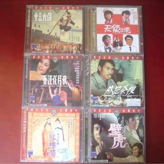 VCD 邵氏電影 - 十三太保 天使出更 香江花月夜 成記茶樓 金玉良緣紅樓夢 壁虎 $20一套/$100六套