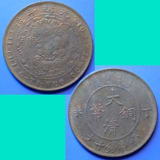 Coin China Qing Ching Kuang Hsu CD(1907) 10 Cash Y#10.3