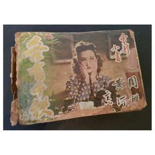 Vintage Antique Rustic Movie Book 周旋 黄河- 各有千秋