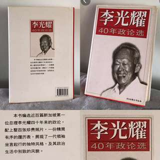 Lee Kuan Yew Chinese Book