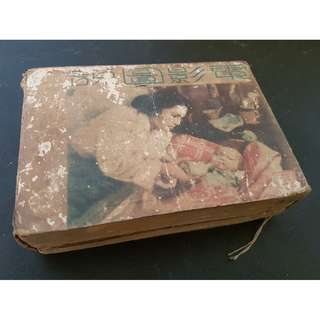 Vintage Antique Rustic Movie Book 母亲