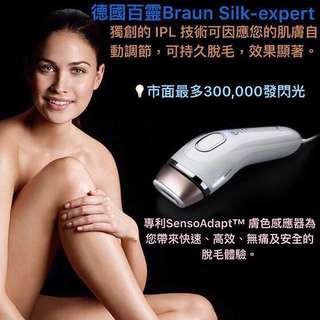 德國百靈牌 Braun Silk Expert BD5009 IPL 30萬發彩光脫毛機