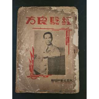 Vintage Antique Rustic Medical Book 经念良方
