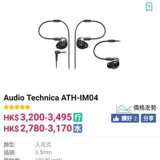 出售全新 ! 香港行貨 ! Audio technica im04
