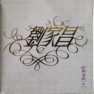 Liu Jia Chang old pressing vol 6 by Prodisc 劉家昌 金曲 6 早期版 沒有IFPI