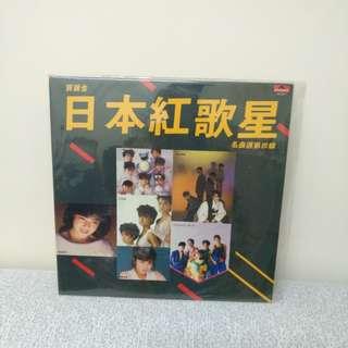 1985日本紅歌星名曲選第四輯LP