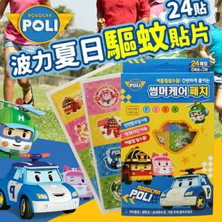 【代購】韓國 Poli 波力 夏日防蚊蚊貼(24貼)