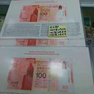 中銀紀念鈔……可作生日號……每張