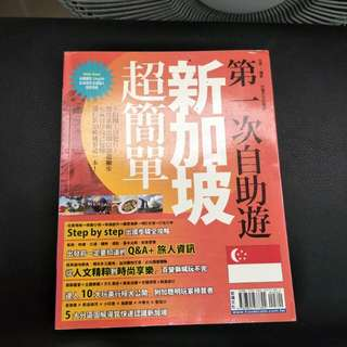 新加坡旅遊書籍