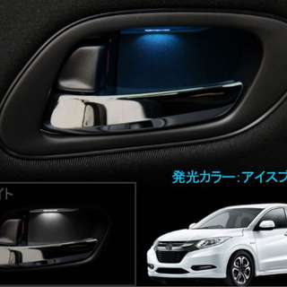 Honda Vezel / HRV Door ambient/interior LED light