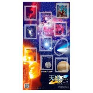 全新 日本特別郵票 天體 宇宙郵票 小型張 ¥82x10枚 貼紙郵票
