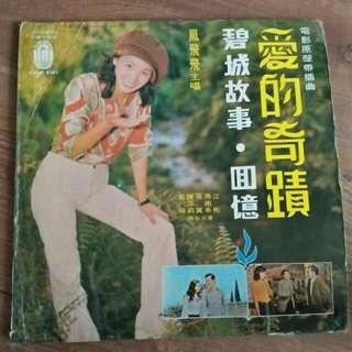 鳳飛飛 Record Albums