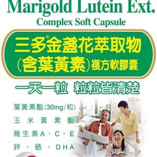 三多金盞花萃取物葉黃素複方軟膠囊