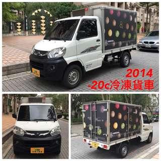 實車實價2014出廠VERYCA菱利-20度C冷凍貨車,可分期輕鬆擁有