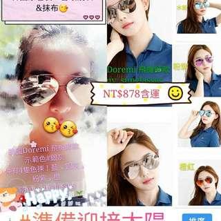 韓國Doremi鏡面太陽眼鏡