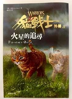 貓戰士 外傳