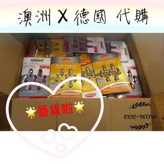 德國護膚品 🇩🇪代購  ⚠️ 所有貨品已到港 ⚠️Isana / Balea 膠囊 ⚠️rival de loop 保濕安瓶 ⚠️澳洲保健品