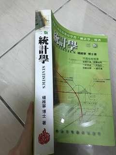 統計學 二版(楊維寧 博士著)
