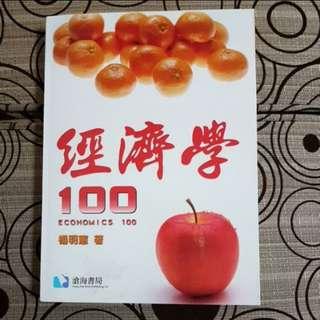 經濟學100