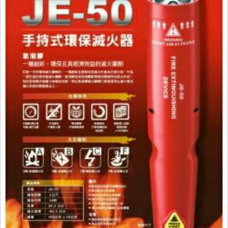 JE-50 Portable Nano Particles Fire Extinguisher